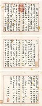 御制诗 册页 水墨纸本 (album of 7) by liu tongxun