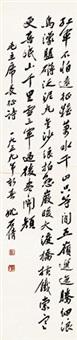 书法 by yao shiqian