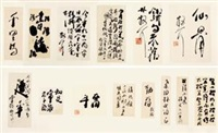 草书手稿 (13 works; various sizes) by lin sanzhi