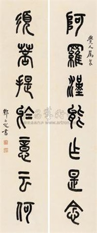 篆书七言联 seal script calligraphy couplet by deng erya