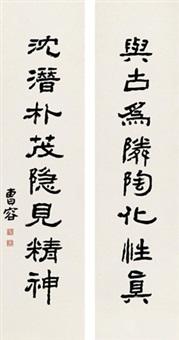 隶书八言联 立轴 水墨纸本 (couplet) by cao rong