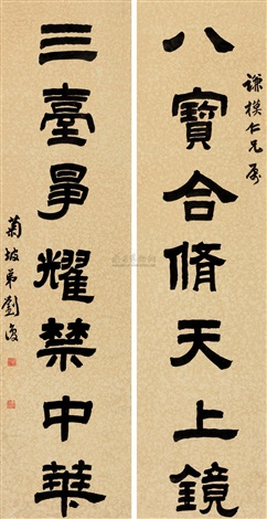 隶书七言联 calligraphy in official script couplet by liu fu