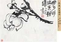 吴昌硕(1844-1927) 玉兰花 by wu changshuo
