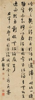 行书 (calligraphy in running script) by shi yunyu