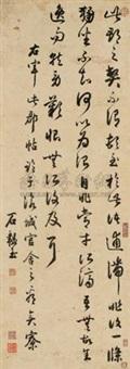 行书 (calligraphy in running script) by shi yunyu
