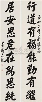 书法 对联 (couplet) by liu shu
