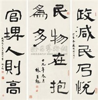 对联书法一堂 (set of 3; various sizes) by lin zhimian