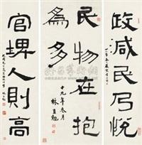 对联书法一堂 (set of 3; various sizes) by lin zhimian