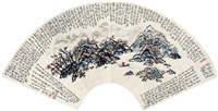 春风浩荡沐仙山(书画合璧第十二号) by deng daikun
