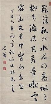 书法 by liu shian