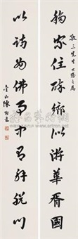 书法 对联 (couplet) by chen taoyi