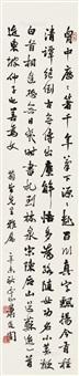 行书七言诗 立轴 水墨纸本 (calligraphy) by xiao tui'an