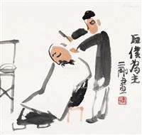 反仆为主 镜框 设色纸本 by liu ergang