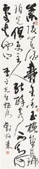 书法 by liu bingsen