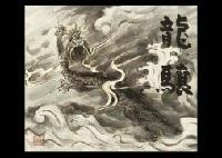 dragon by akira akizuki