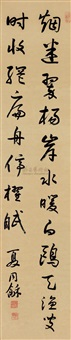 行书五言 对联 (calligraphy) (couplet) by xia tonghe
