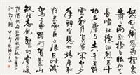 书法 镜片 水墨纸本 by zhou huijun