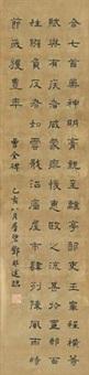 隶书曹全碑 by deng bangshu