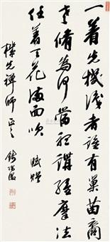 行书七言绝诗 (calligraphy) by qian ruizheng