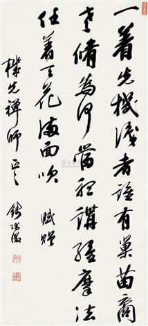 行书七言绝诗 calligraphy by qian ruizheng