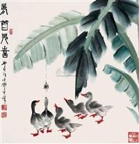 昂首见喜 by deng baiyuejin