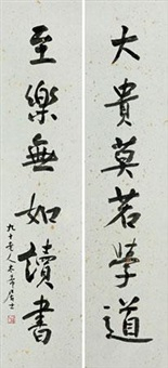 行书六言联 (couplet) by liu taixi