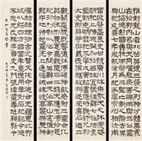 节临《封龙山颂》四屏 (calligraphy) (set of 4) by lin changmin