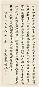 行书 by xia jingguan