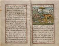 anwar i- suhayli (bk w/text by kamal al-din husayn (va'iz) 'ali al-kashifi & 26 works) by mihr kazim bin mihr husayn