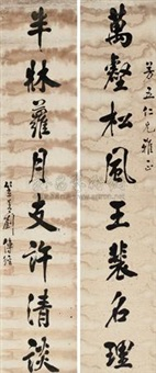 书法对联 (couplet) by liu chuanjing