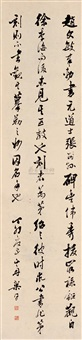 行书 (calligraphy in running script) by liang shanzhou