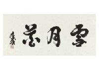 calligraphy by yasunari kawabata