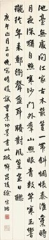 书法 by xu zonghao