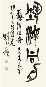 """篆书""""艺海同舟"""" by liu zidu"""