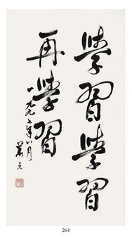 calligraphy by xiao ke