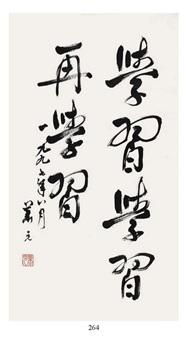 calligraphy by xiao ke