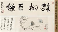 疏柳巨蝶 手卷 设色纸本 (+ frontispiece, lrgr; colophon, smllr) by chen peiqiu