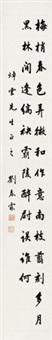 行书七言诗 by liu chunlin