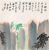 三余图 by feng jinsong