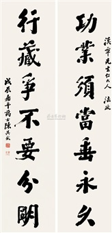 楷书七言联 (calligraphy in regular script) (couplet) by chen qicai