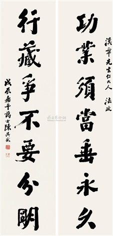 楷书七言联 calligraphy in regular script couplet by chen qicai
