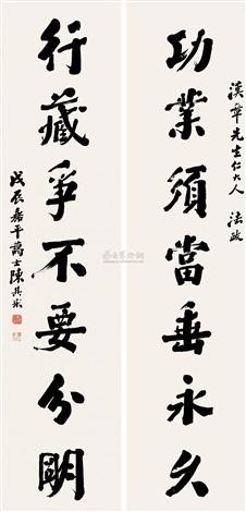 楷书七言联 calligraphy in regular script couplet by chen qicai