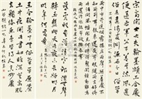 书法 (calligraphy) (in 4 parts) by ren jin