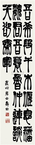 calligraphy by xia shoutian