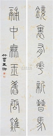 篆书七言 calligraphy couplet by wang shu