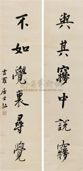 书法对联 (couplet) by jiang ren