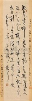 对联 (couplet) by xu wuwen