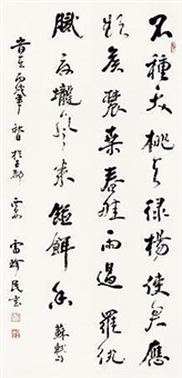 行书 by lei zhenmin