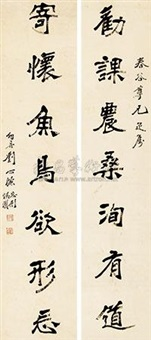 书法对联 (couplet) by liu xinyuan