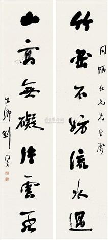 行书七言 对联 (calligraphy) (couplet) by liu tongshu